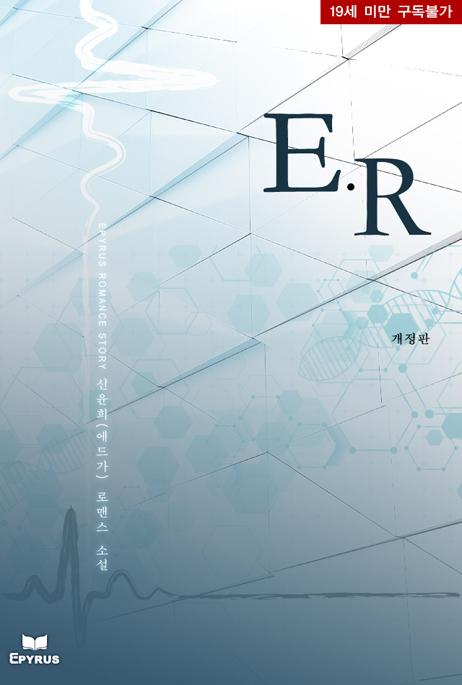 ER[개정판]